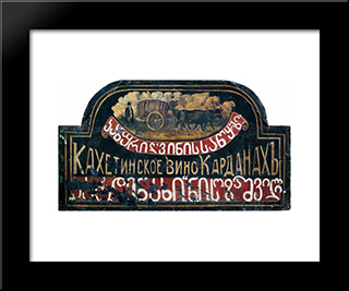 Signboard 'Store Of Kakhetian Wine 'Kardanakhi' (Sighboard For Sozashvili): Modern Black Framed Art Print by Niko Pirosmani
