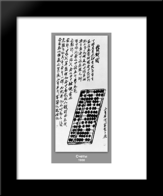 Abacus : Custom Black Wood Framed Art Print by Qi Baishi