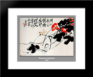 Bindweed, Dodder : Custom Black Wood Framed Art Print by Qi Baishi
