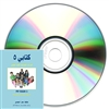 Kitabi 4 (My Book 5) CD Front Cover