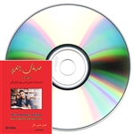 Your Arabic Friend Audio CD Cover