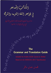 The Grammar and Translation Guide - GCSE Examinations in 2019 & Thereafter