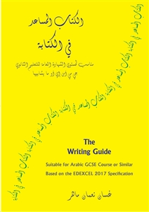 The Writing Guide - GCSE Examinations in 2019