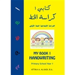 Kitabi 1 Handwriting Book Front Cover