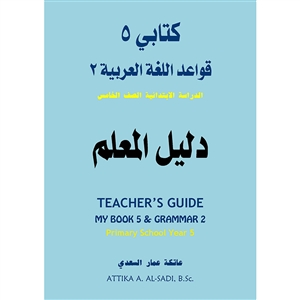 Kitabi 5 & Grammar 2 Teacher's Guide Front Cover