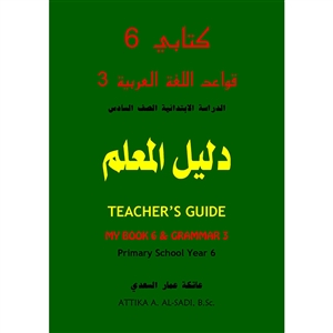 Kitabi 6 Teacher's Guide Front Cover