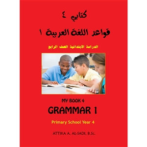 Kitabi 4 (My Book 4) Grammar 1 Front Cover