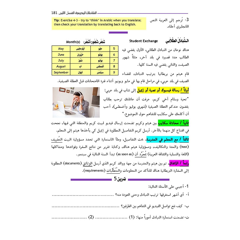 your arabic friend a textbook for gcse for examinations in 2019 thereafter. Black Bedroom Furniture Sets. Home Design Ideas