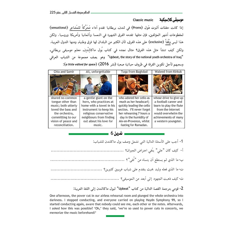 Your Arabic Friend - A Textbook for GCSE - For Examinations in 2019 &  Thereafter