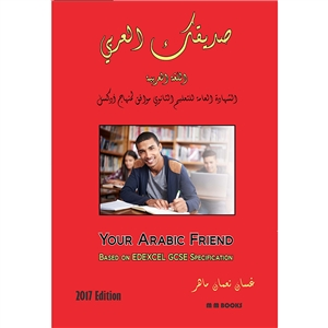 Your Arabic Friend Front Cover
