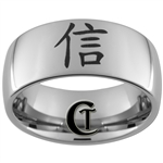 10mm Dome Tungsten Carbide Kanji Faith Design