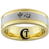8mm Pipe Gold Two-Tone Tungsten Carbide Kanji Center Design