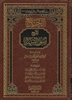 Collection of Expl. of Usul As-Sunnah