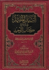 Expl. Kitab At-Tawheed (Al-Jaabiri)