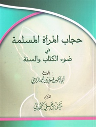 The Hijaab of the Muslim Woman (Ar-Razihee)