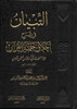 Expl. the Manners of the Carriers of the Quran (Abdur-Razzaq al-Badr)