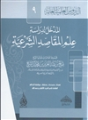 A Primer to Understandng the Science of AlMaqasid AlShari'yyah
