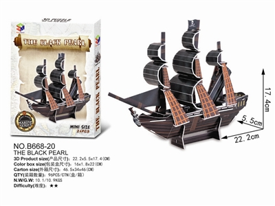 Mini Black Pearl Magic-puzzle/ CubicFun B668-20 3D Puzzle 24 Pieces