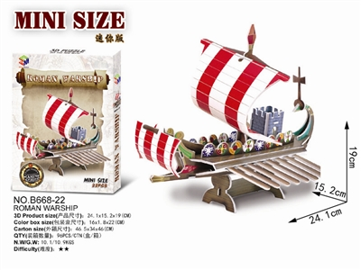 Mini Roman Ships Magic-puzzle/ CubicFun B668-22 3D Puzzle 22 Pieces