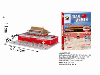 Tian Anmen Magic-puzzle/ CubicFun G268-12 3D Puzzle 61 Pieces