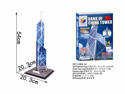 Bank Of China Tower Magic-puzzle/ CubicFun G268-34 3D Puzzle 14 Pieces