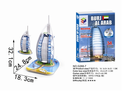 Burj Al Arab Magic-puzzle/ CubicFun G268-7 3D Puzzle 34 Pieces