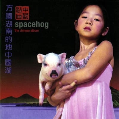 Spacehog - The Chinese Album (Limited Maroon Vinyl Edition) VINYL LP