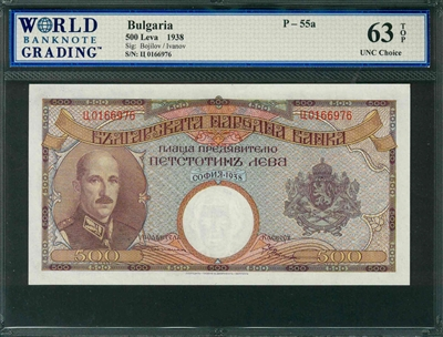 Bulgaria, P-55a, 500 Leva, 1938, Signatures: Bojilov/Ivanov, 63 TOP UNC Choice