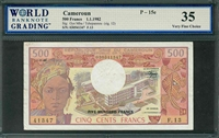 Cameroon, P-15c, 500 Francs, 1.1.1982, Signatures: Oye Mba/Tchepannou (sig. 12), 35 Very Fine Choice