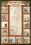 Bible Stories, Hebrew, laminated by Avigdor Orgad Maps