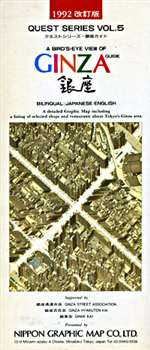 A bird's-eye view of Ginza Guide, bilingual by Nippon Graphic Map Co.