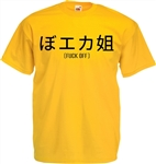 Japanese 'Fuck Off' T-Shirt - Japan, Travel, Various Colours/Sizes
