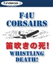 Fundekals 48-016 - F4U & FG Corsairs Part 2, Whistling Death