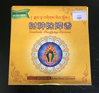 Organic Blessed Yellow Dzambhala - 24 Hour Coil Incense