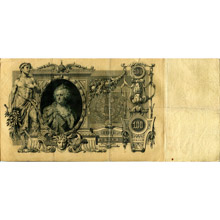 Catherine The Great 100 Ruble Note