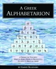 A Greek Alphabetarion: A Primer for Teaching How to Read, Write & Pronounce Ancient & Biblical Greek Paperback