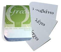 Elementary Greek Koine for Beginners, Year One Flashcards