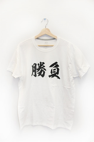 SHOUBU FIGHT Martial Arts T-Shirt!