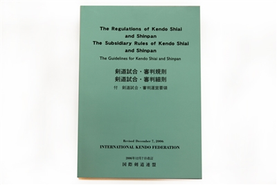 Kendo Shiai and Shinpan Rule (English & Japanese) 2006 Edition