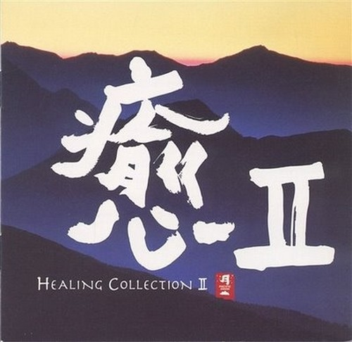 HEALING COLLECTION II