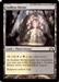 Godless Shrine - Gatecrash - Rare