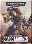 Codex: Space Marines (7th Edition)