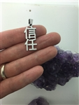 Mandarin Chinese TRUST Characters (MAND 12) Word Pendants or Key Chains