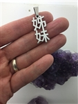 Mandarin Chinese Sister Characters( MAND 6) Word Pendants or Key Chains
