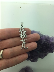 Mandarin Chinese BLESSED DAUGHTER Characters (S264) Word Pendants or Key Chains China Adoption