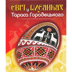 A very fine glossy color photo album describes the work of pysanka artist Taras Horodetsky, with many examples of his artistry in full-color chicken size and goose size eggs. Beautiful works! Annotations and preface in Ukrainian.