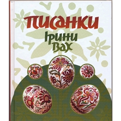 A colorful album containing several hundred detailed Pysanky images of Iryna Vakh's original designs.  An accomplished artist and teacher in Lviv with an extensive knowledge of many forms of traditional Ukrainian folk art, Iryna Vakh's background in embro