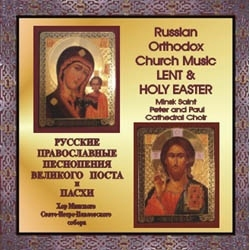 The most beautiful songs the Orthodox Church Choir Mixed Choir performed under the direction of Irina Denisov for Lent and Easter. The CD contains traditional songs, the first 16 refer to the period of Lent.