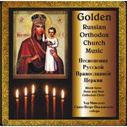 The most beautiful songs performed by the Orthodox Church Choir of the Church of St. Minsk Peter and Paul under the direction of Irina Denisova (mixed choir).
