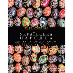 This is a 46-page soft-cover publication. Richly illustrated with archival photographs of Easter rituals, pysanka motifs and regional designs.  Color plates highlight designs from different regions of Ukraine. Ukrainian text only.